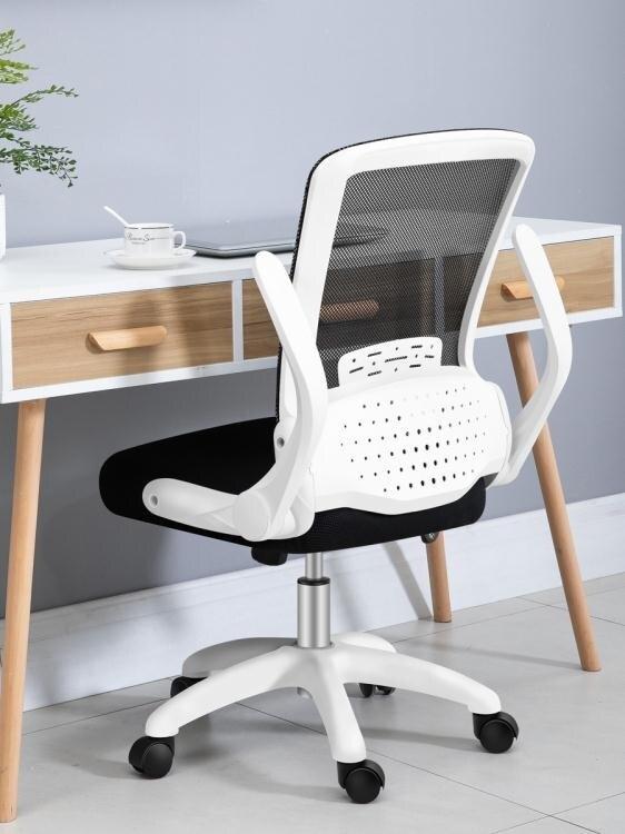 【快速出貨】電腦椅家用電腦椅辦公椅靠背升降座椅學生職員宿舍會議書桌轉椅子創時代3C 交換禮物 送禮