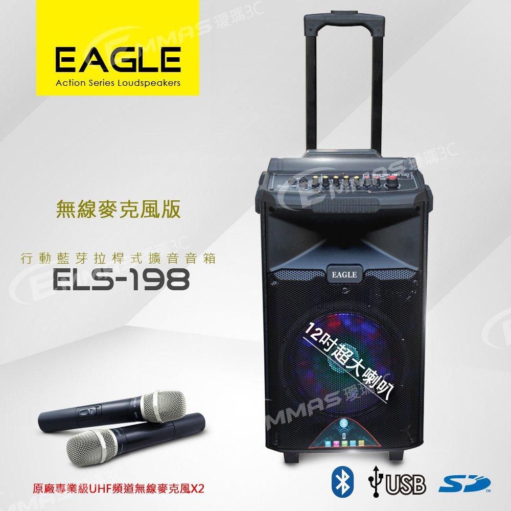 【EAGLE】行動藍芽拉桿式擴音音箱 無線麥克風版 ELS-198