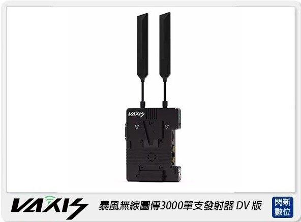 【點數+信用卡回饋】Vaxis 威固 Storm 3000 DV暴風無線圖傳 單支發射器(3000DV,公司貨)