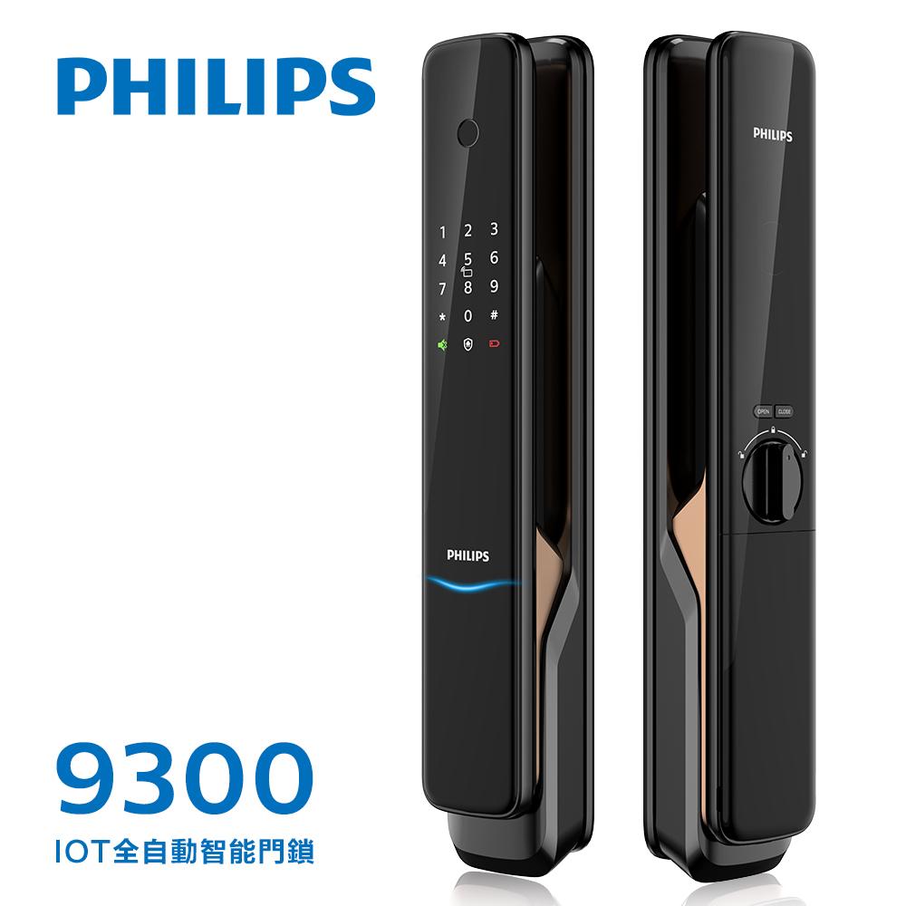 PHILIPS 飛利浦 IOT遠端全自動智能門鎖(9300)(附基本安裝)