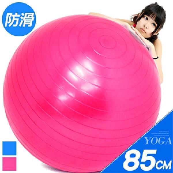 防滑85CM瑜珈球.抗力球韻律球瑜伽球.防爆彈力球健身球.按摩復健球體操球大球操.彼拉提斯球