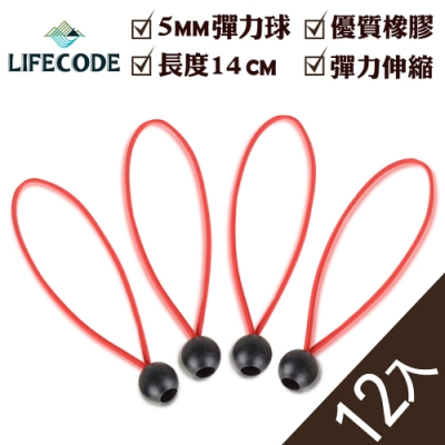 LIFECODE 彈力束球-14cm(12入)