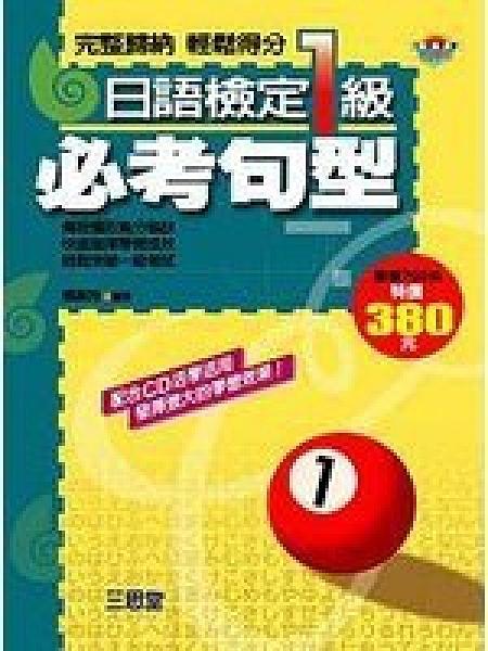 二手書博民逛書店 《日語檢定1級必考句型(書附4CD)》 R2Y ISBN:9861459782│楊美玲
