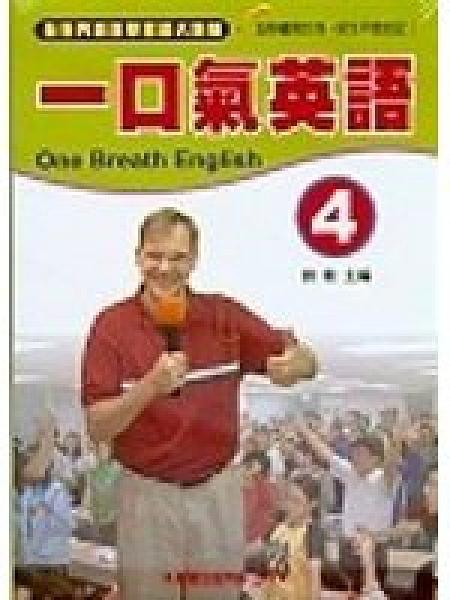 二手書博民逛書店 《一口氣英語(4)(書+CD)》 R2Y ISBN:9575197216│劉毅