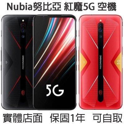 代購全新未拆封 Nubia努比亞 紅魔5G空機8+128G 雙卡雙待 驍龍865電競游戲手機