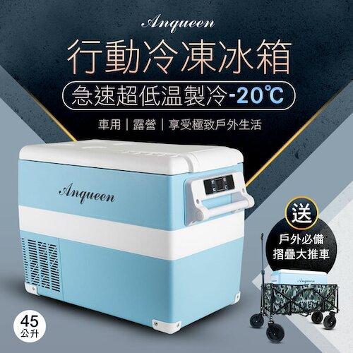 Anqueen安晴雙槽車用家用移動式冰箱45L
