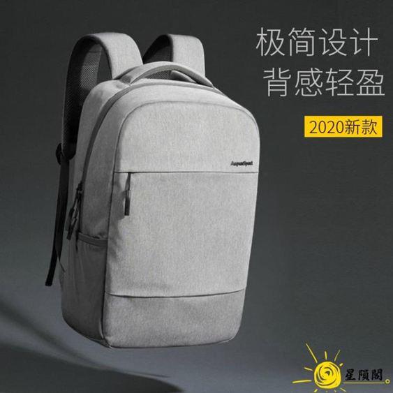 簡約電腦背包男士雙肩包商務旅行包時尚潮流初中學生書包女大學生