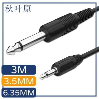 日本秋葉原 3.5mm轉6.35mm公對公高保真音源傳輸線 3M