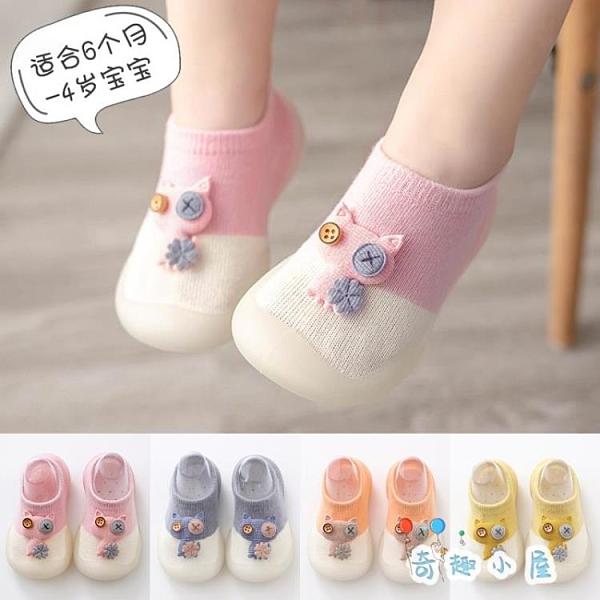 寶寶學步鞋嬰兒軟底春秋男女童防滑襪子鞋【奇趣小屋】