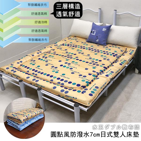 7cm圓點風防潑水冬夏兩用日式雙人床墊 加厚雙人床墊 學生床墊 日式床墊 和室墊(2色可選)