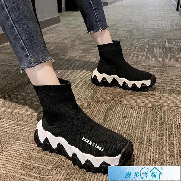 襪靴 彈力襪子鞋女2020秋鞋網紅秋款女鞋春季新款潮鞋飛織高幫運動短靴 漫步雲端