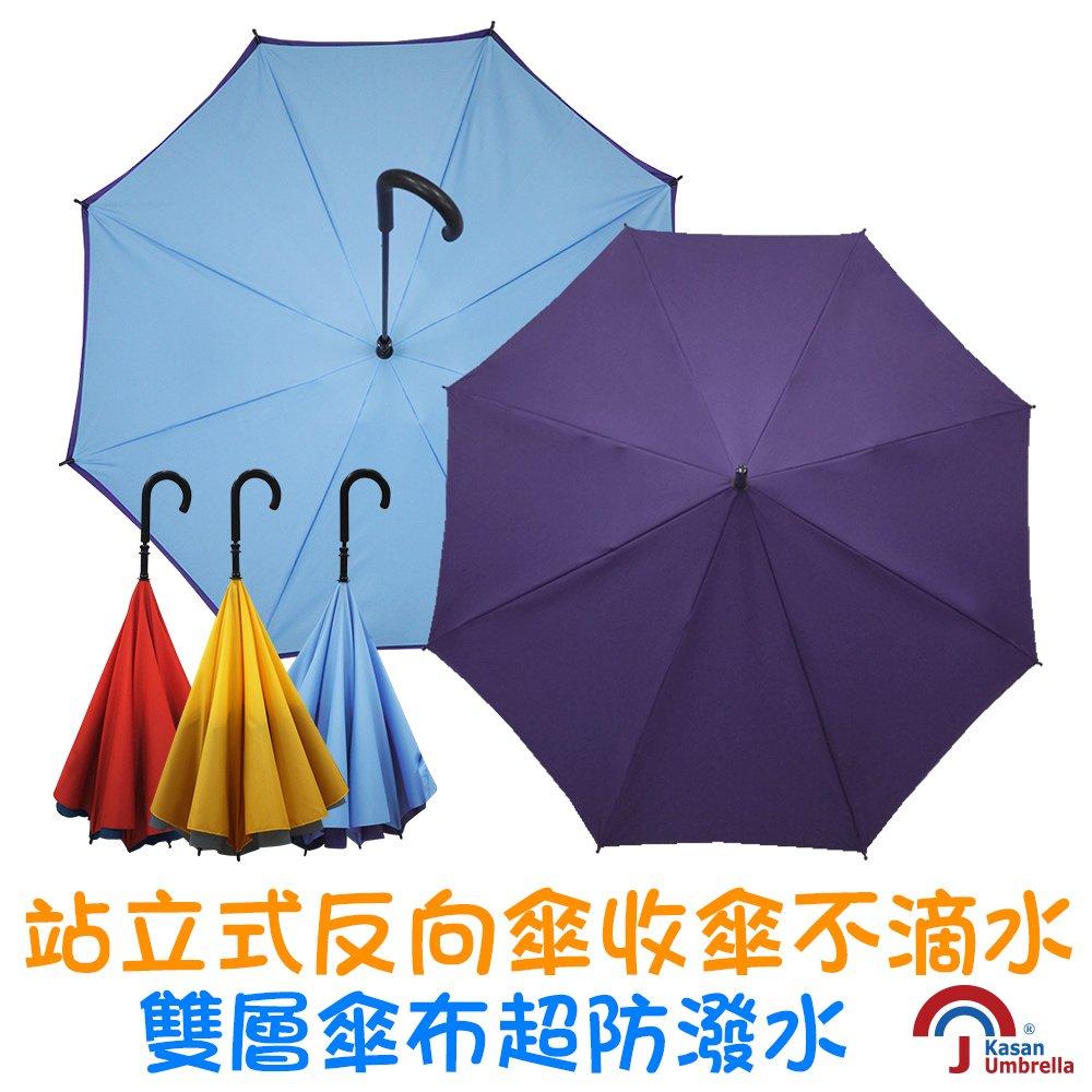 [Kasan] 雙層傘面上收式防風反向雨傘-藍紫
