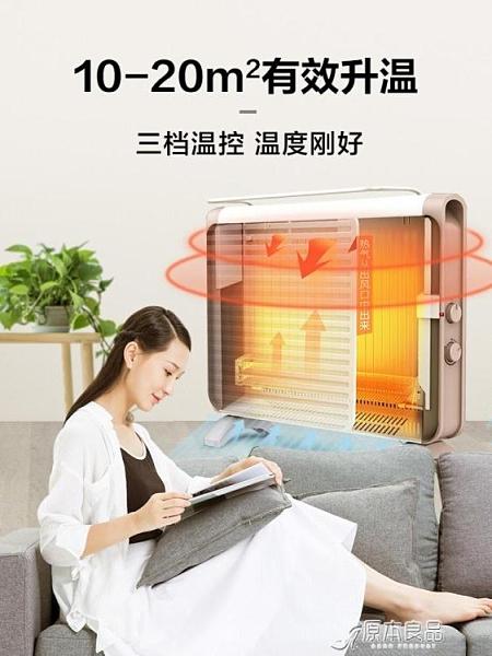 取暖器 取暖器家用速熱電暖氣歐快暖風機節能電暖器省電官方旗艦店YYJ 新年特惠