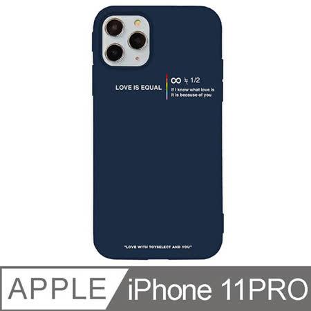 iPhone 11 Pro 5.8吋 愛最大紀念版彩虹設計iPhone手機殼