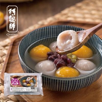 阿聰師‧包餡QQ諾米綜合圓(芋圓+地瓜圓共250g X 5盒)(純素)