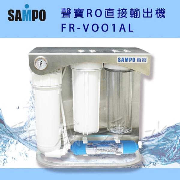 【升威淨水】聲寶RO直接輸出機 FR-V001AL-免插電/免儲水桶