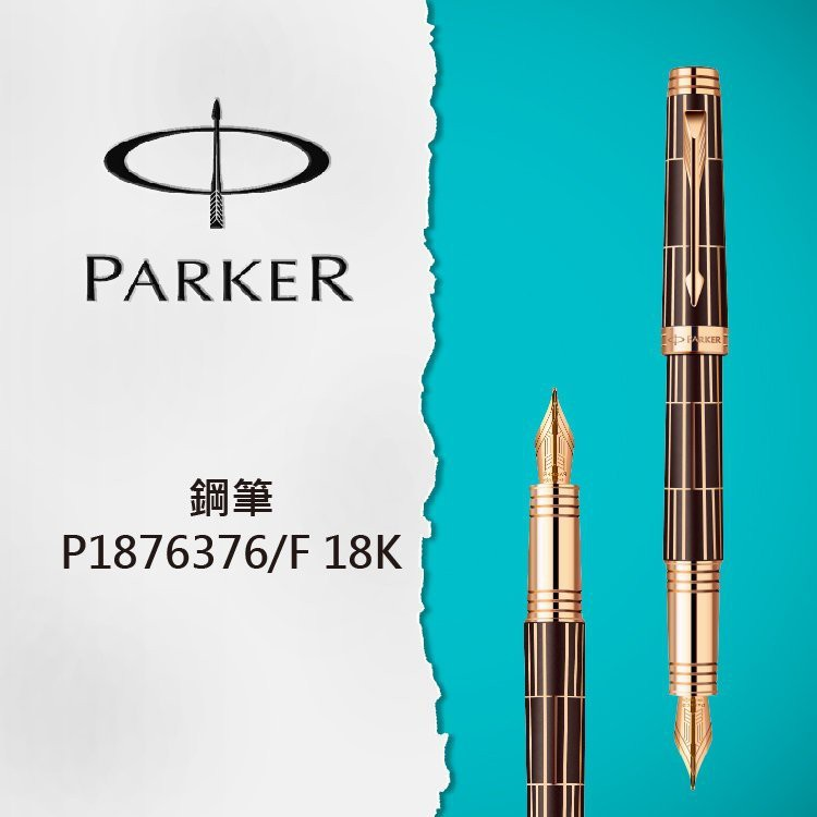 法國 派克 Parker duofold Premier 高級豪華黑色&巧克力紋 鋼筆【長益鋼筆】