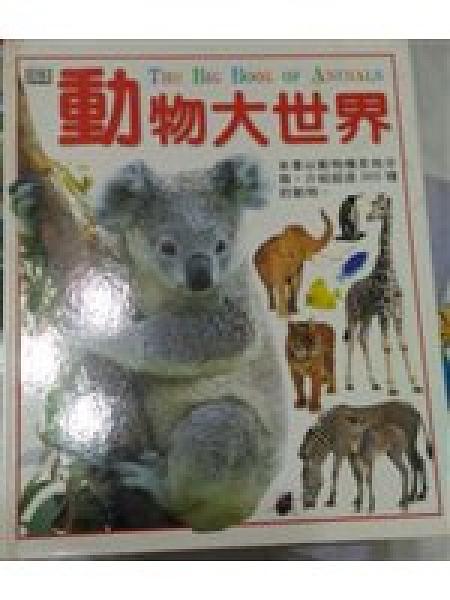 二手書博民逛書店 《動物大世界》 R2Y ISBN:9570490039