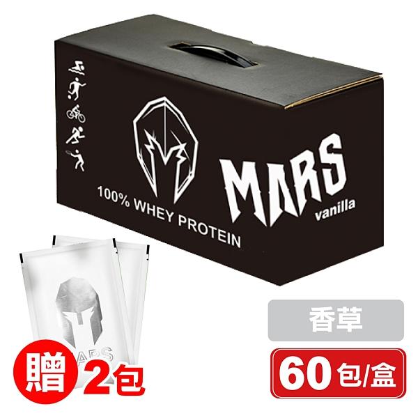 (1盒贈2包)戰神MARS 低脂乳清蛋白(香草)-35gx60包+2贈包 專品藥局【2016302】