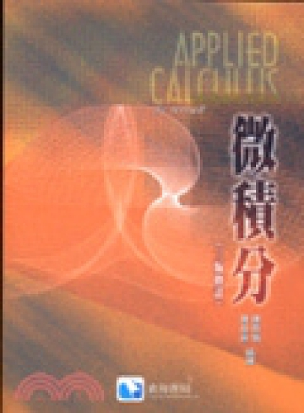 二手書博民逛書店 《微積分(第三版)》 R2Y ISBN:9578355432│陳思慎