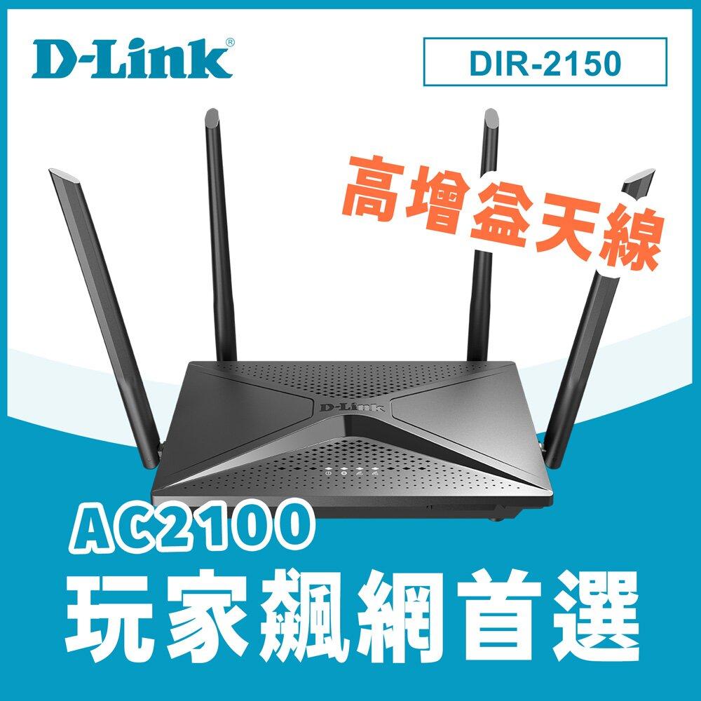 ★快速到貨★D-Link DIR-2150 AC2100 MU-MIMO 雙頻 電競 無線路由器 wifi分享器