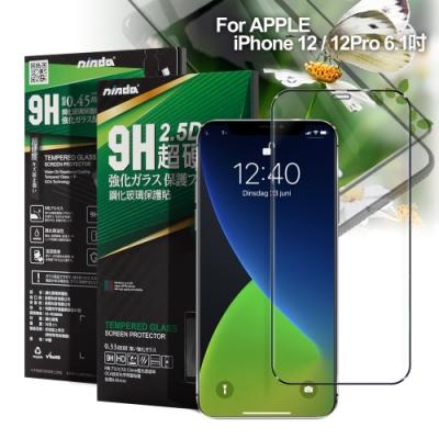 NISDA for iPhone 12 / 12 Pro 6.1吋 完美滿版玻璃保護貼-黑