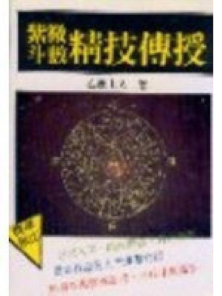二手書博民逛書店 《紫微斗數精技傳授-紫微36》 R2Y ISBN:9573501473