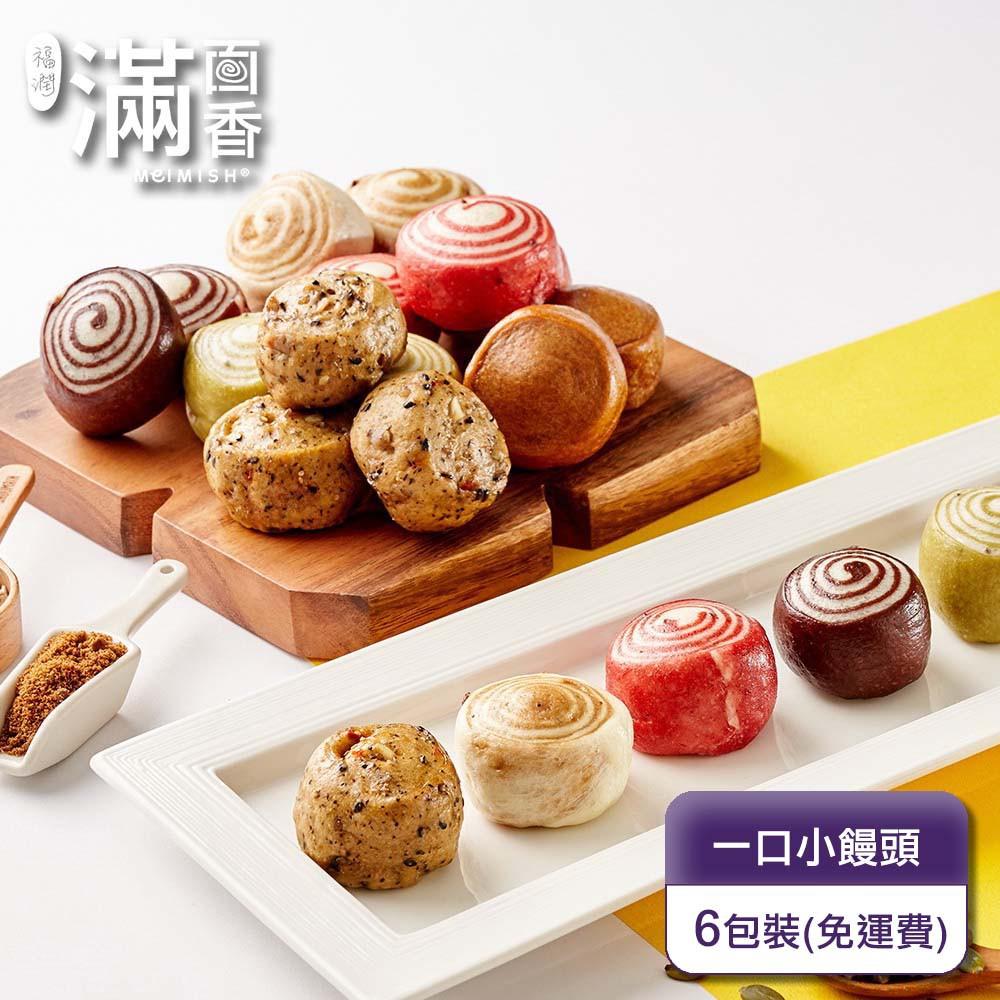 [799免運組]【滿面香】一口小饅頭
