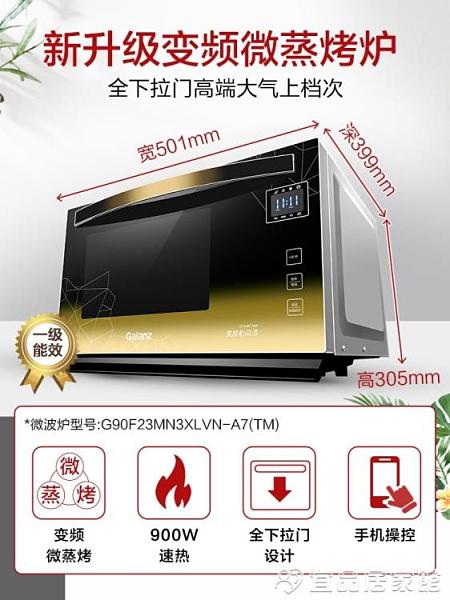 微波爐 格蘭仕 全下拉門變頻微波爐烤箱家用一體智能光波官方旗艦A7(TM) 宜品居家