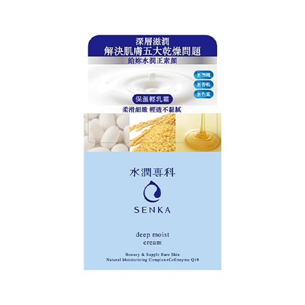 水潤專科保濕輕乳霜50g【寶雅】