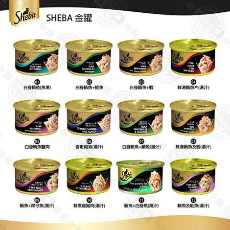 SHEBA 寵愛金罐 85g x24罐組 高營養 助化毛 消臭整腸 貓罐 罐頭 貓餐