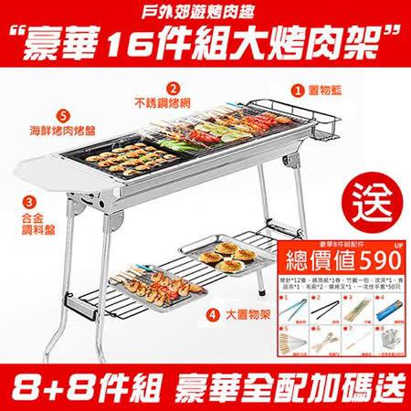 KISSDIAMOND 豪華16件全配複合式不鏽鋼烤肉爐烤肉架 煎烤兩用/摺疊收納/置物大空間/中秋烤肉超值16件組