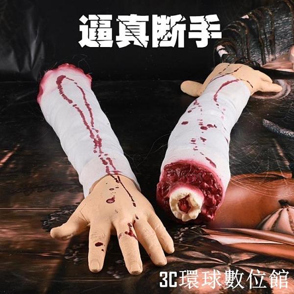 萬聖節裝飾 萬聖節酒吧鬼屋密室逃脫恐怖仿真人斷手斷腳殘肢道具嚇人裝飾血手『3C環球數位館』