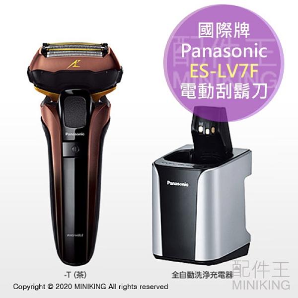 日本代購 空運 2020新款 Panasonic 國際牌 ES-LV7F 電動刮鬍刀 5刀頭 國際電壓 洗淨座 日本製