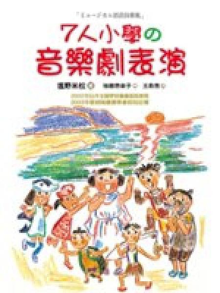 二手書博民逛書店 《7人小學の音樂劇表演》 R2Y ISBN:9574512797│?野米松