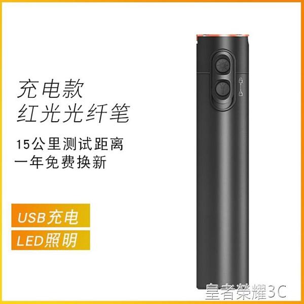 光纖測試筆 紅光筆 USB可充電紅光光纖筆可充電式紅光源光纖測試打光筆檢測光紅光筆