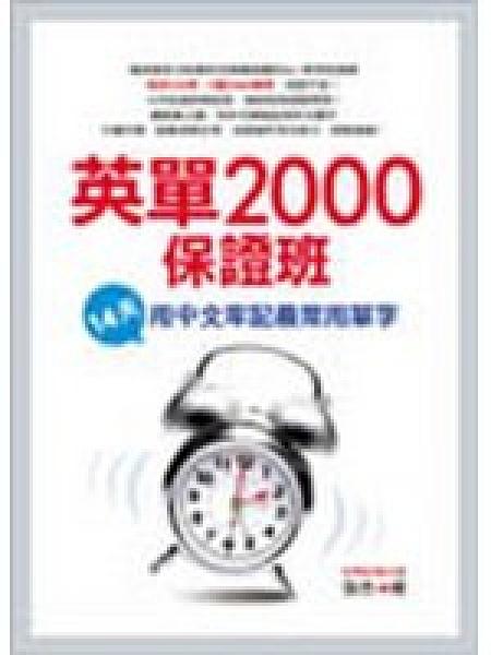 二手書博民逛書店 《英單2000保證班:14天用中文牢記最常用單字》 R2Y ISBN:9861362002│張杰