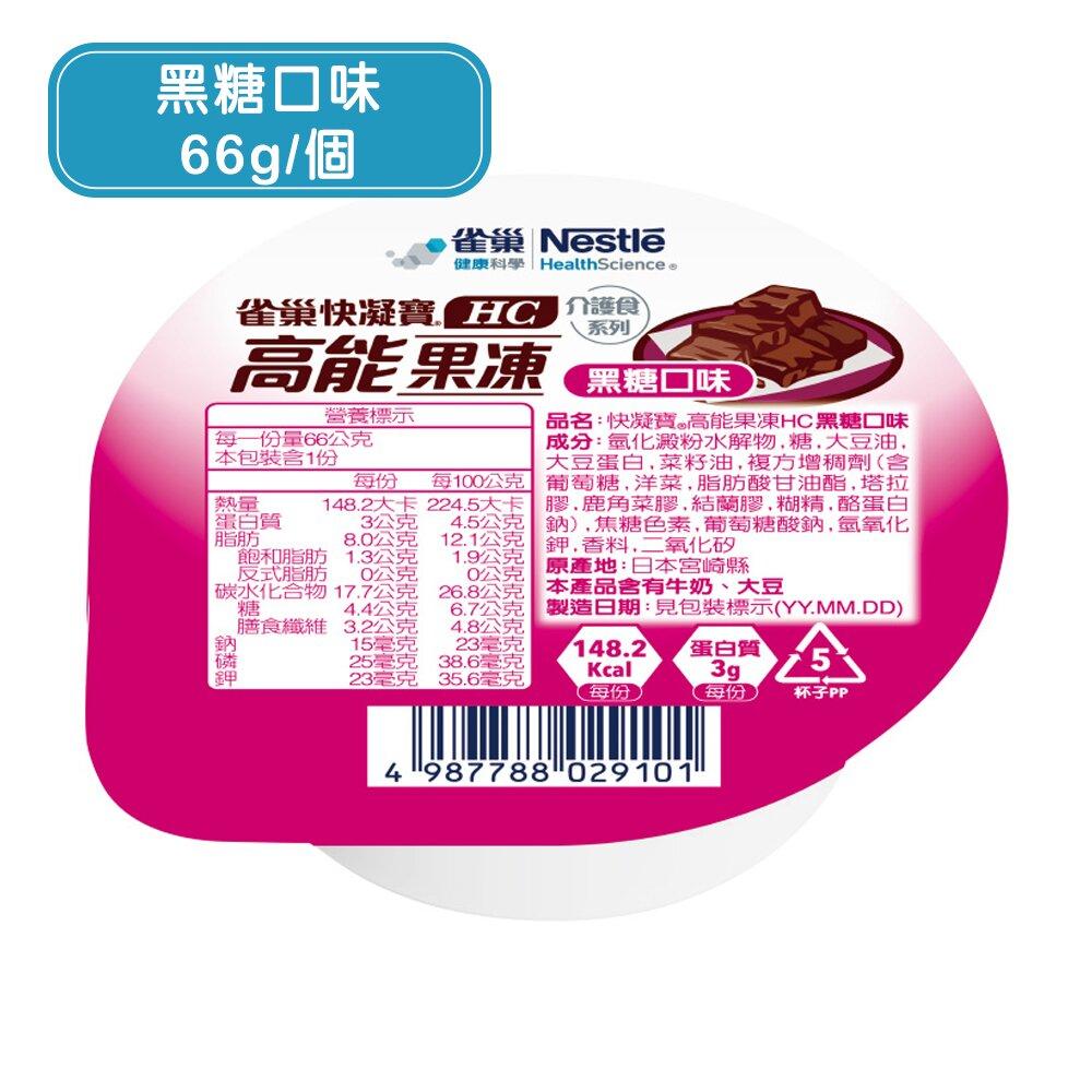 雀巢 立攝適 快凝寶 高能營養凍-黑糖口味 66g/粒(6粒)
