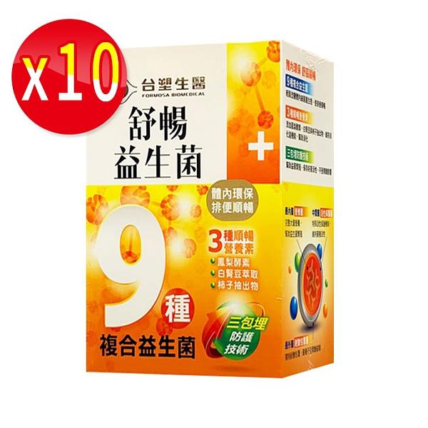 限時超商免運【10盒入】台塑生醫 醫之方 舒暢 益生菌 30包/盒