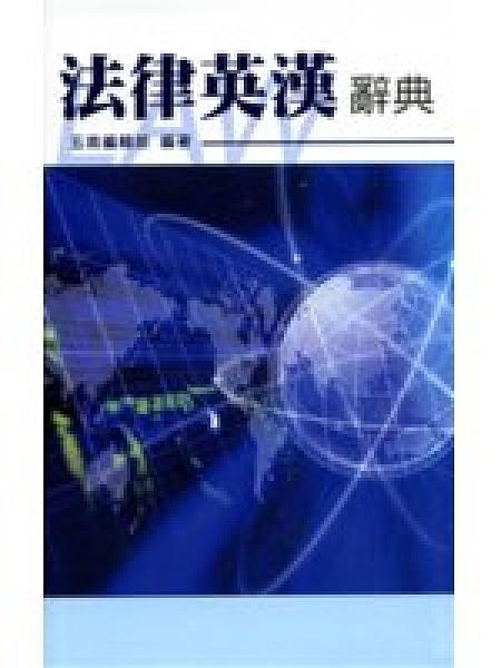 二手書博民逛書店 《法律英漢辭典-台灣版》 R2Y ISBN:9571102881│五南編輯部編著
