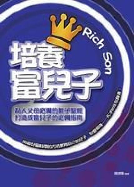 二手書博民逛書店 《培養富兒子》 R2Y ISBN:9867319702│段武軍