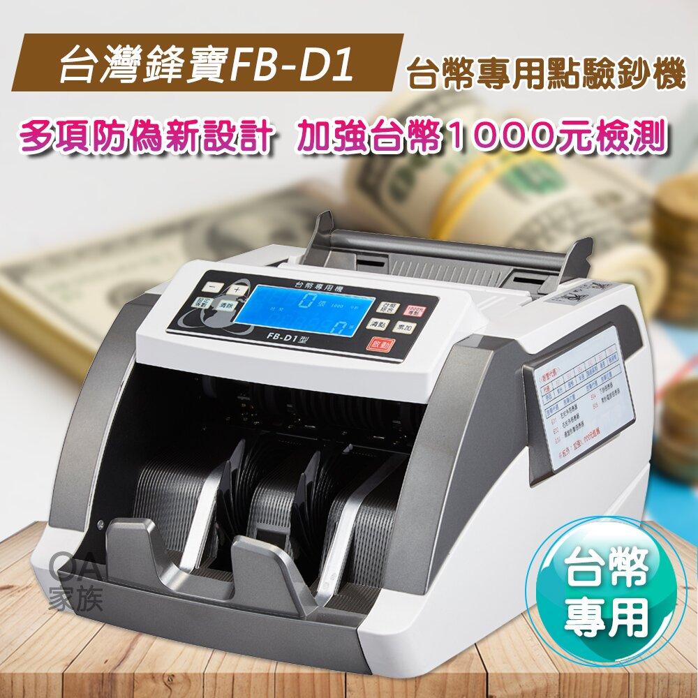 台灣鋒寶 FB-D1台幣專用高級點驗鈔機