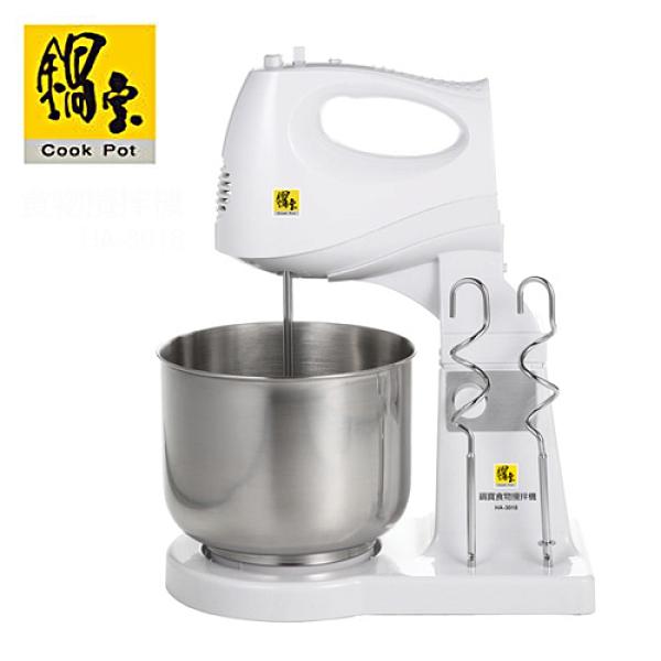 鍋寶食物攪拌機 (打蛋器)HA-3018/HA3018