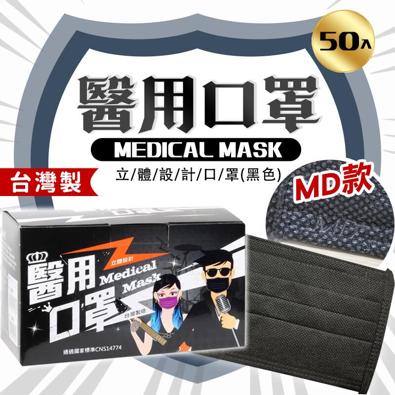 永猷md雙鋼印 醫療用口罩 (未滅菌)搖滾黑色 50入盒裝