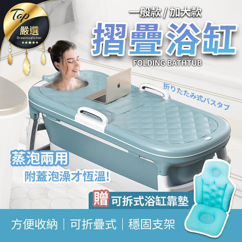 贈頂級坐墊+靠墊+保溫蓋加大折疊按摩浴缸62x115cm 折疊浴缸 摺疊浴缸 折疊澡盆
