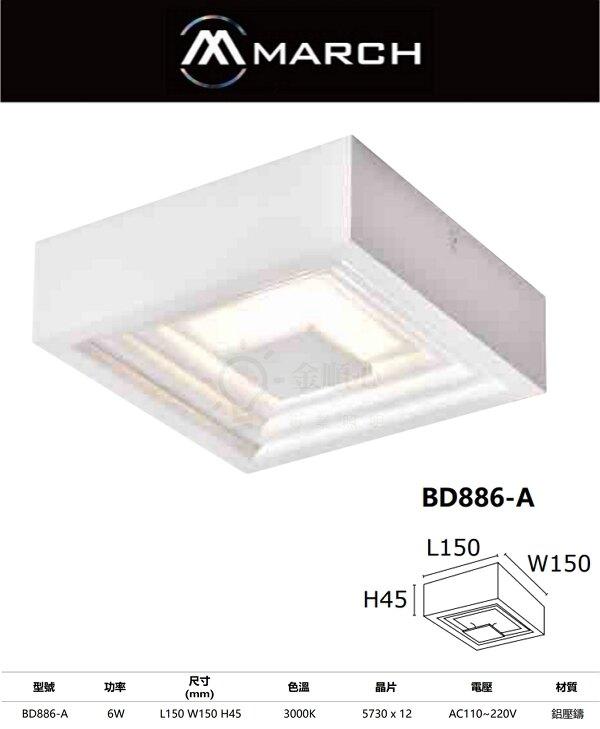 ☼金順心☼專業照明~MARCH LED 吸頂燈 6W 天花板 壁燈 方形 全電壓 黃光 3000K BD886-A