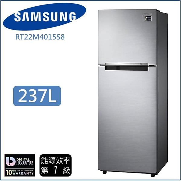 ↙0利率↙SAMSUNG三星237L 一級能效 省電除臭 變頻雙門冰箱RT22M4015S8 原廠保固【南霸天電器百貨】