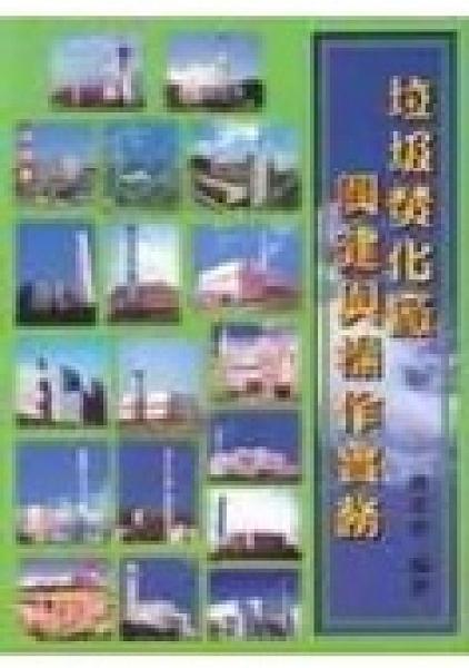 二手書博民逛書店 《垃圾焚化廠興建與操作實務》 R2Y ISBN:9577447155│曹本善