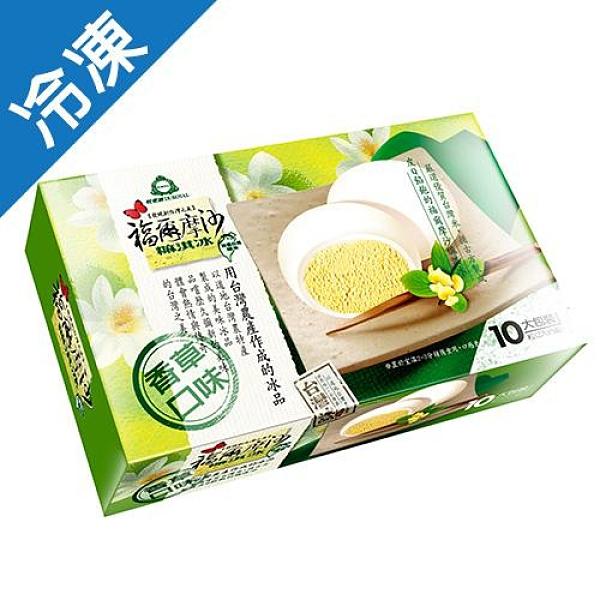 杜老爺花蓮麻淇冰-香草42GX10粒/盒【愛買冷凍】
