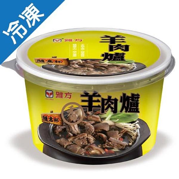 雅方隨意杯-羊肉爐350G/杯【愛買冷凍】
